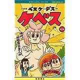 少女聖典 ベスケ・デス・ケベス 6 (少年チャンピオン・コミックス)