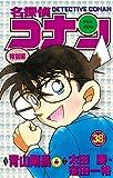 名探偵コナン 特別編 (38) (てんとう虫コミックス)