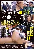 帰宅途中の●学生ハ●エース連れ込みレイプ [DVD]