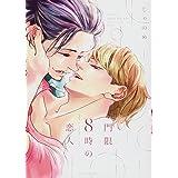 門限8時の恋人 (Honey Milk Comics)