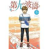 第九の波濤 (5) (少年サンデーコミックス)