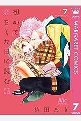 初めて恋をした日に読む話 7 (マーガレットコミックスDIGITAL) Kindle版