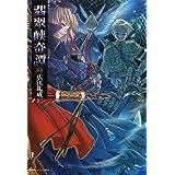 翡翠峡奇譚(2) (サンデーGXコミックス)
