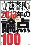 文藝春秋オピニオン2013年の論点100 (文春MOOK)