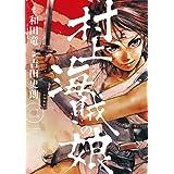 村上海賊の娘 (2) (ビッグコミックス)