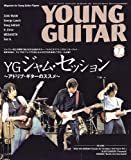 YOUNG GUITAR (ヤング・ギター) 2020年 07月号