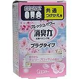 【エステー】消臭力 プラグタイプつけかえ 華やかなチェリーブロッサムの香り 20ml ×3個セット