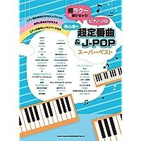 超ラク~に弾けちゃう! ピアノ・ソロ 初心者の超定番曲&J-POPスーパーベスト (超ラク~に弾けちゃう!ピアノ・ソロ)