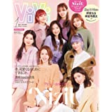 ViVi 2021年1月号増刊【特別版(表紙違い版)表紙/NiziU】 2021年 01 月号 [雑誌]