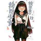 放課後の拷問少女(12) (講談社コミックス)