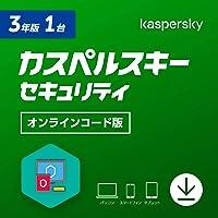 カスペルスキー セキュリティ (最新版) | 3年 1台版 | オンラインコード版 | Windows/Mac/iOS…