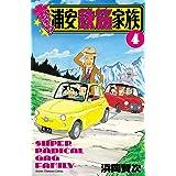 あっぱれ! 浦安鉄筋家族 4 (少年チャンピオン・コミックス)