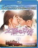 太陽の末裔 Love Under The Sun BD‐BOX2(コンプリート・シンプルBD‐BOX6,000円シリーズ…