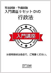 司法試験・予備試験 入門講座 行政法9セットDVD
