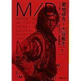 M/D 下---マイルス・デューイ・デイヴィスⅢ世研究 (河出文庫)
