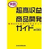[実践] 超高収益商品開発ガイド 粗利80%実現7つのステップ (日本経済新聞出版)