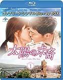 太陽の末裔 Love Under The Sun BD‐BOX1(コンプリート・シンプルBD‐BOX6,000円シリーズ…