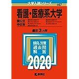 看護・医療系大学〈国公立 中日本〉 (2020年版大学入試シリーズ)