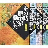 NHKその時歴史が動いたコミック版 英雄たちの生き方編 4冊セット (ホーム社漫画文庫)