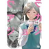 ウラアカジョシ 1 (ヤングチャンピオン・コミックス)