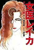 女医レイカ デラックス版 9