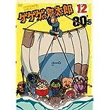 ゲゲゲの鬼太郎 80's12 [DVD]