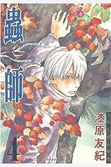蟲師(4) (アフタヌーンコミックス) Kindle版