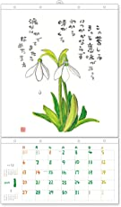 星野富弘 2019年 カレンダー 壁掛け No.219
