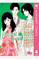 高台家の人々 4 (マーガレットコミックスDIGITAL) Kindle版