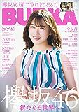 BUBKA(ブブカ) 2020年5月号 [雑誌]