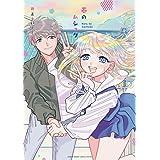 春のムショク (4) (ゲッサン少年サンデーコミックス)