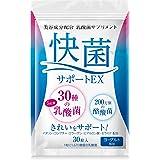 快菌サポートEX 乳酸菌 5兆個30種 酪酸菌 サプリメント 美容成分 イヌリン 30粒 タブレット