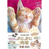 【Amazon.co.jp限定】にゃんこのぷにぷに肉球手帳 2021(特典:ぷにぷに肉球手帳特製にゃんこのスマホ壁紙 デ…