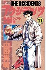 アクシデンツ(11) (少年サンデーコミックス) Kindle版