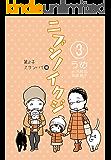 ニブンノイクジ(3) 第2子スタンバイ編 (コルク)
