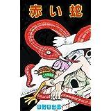 赤い蛇(オリジナルカバー版)