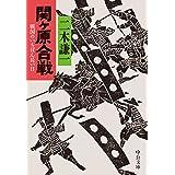 関ケ原合戦-戦国のいちばん長い日 (中公文庫 ふ 51-1)