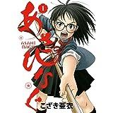 あさひなぐ(1) (ビッグコミックス)