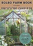 SOLSO FARM BOOK インドアグリーン (実用単行本)
