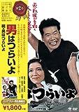 松竹 寅さんシリーズ 続・男はつらいよ [DVD]