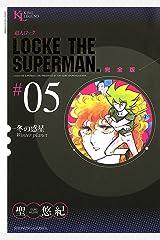 超人ロック 完全版 (5)冬の惑星 Kindle版