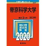 帝京科学大学 (2020年版大学入試シリーズ)