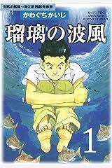 瑠璃の波風(1) (モーニングコミックス) Kindle版