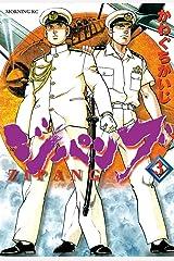 ジパング(3) (モーニングコミックス) Kindle版
