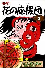 嗚呼!! 花の応援団 (3) Kindle版
