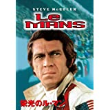 栄光のル・マン [DVD]