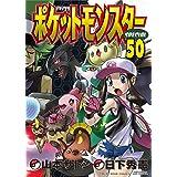 ポケットモンスタースペシャル (50) (てんとう虫コミックススペシャル)