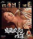 鬼龍院花子の生涯 [Blu-ray]