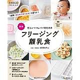 ベネッセ・ムック 忙しいママ&パパのための フリージング離乳食