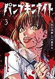 パンプキンナイト 3 (LINEコミックス)